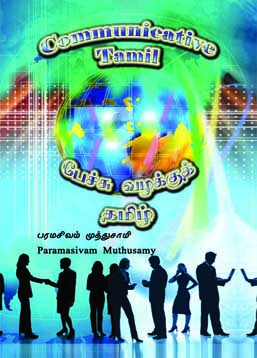 Commmunicative Tamil