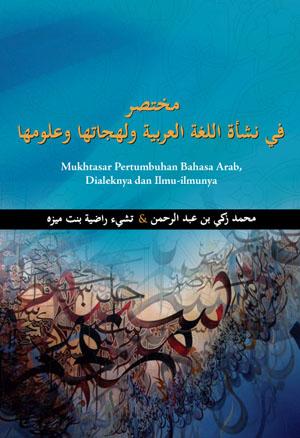 Mukhtasar Pertumbuhan Bahasa Arab, Dialeknya dan Ilmu-ilmunya