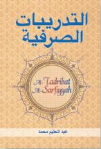 Al-Tadribat Al-Sarfiyyah - Abdul Halim Muhammad